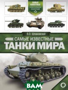 Купить Самые известные танки мира, АСТ, Шпаковский В.О., 978-5-17-099204-1