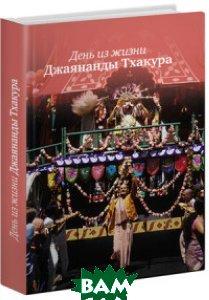 Купить День из жизни Джаянанды Тхакура, Философская Книга, Вишока Дас, 978-5-8205-0392-4