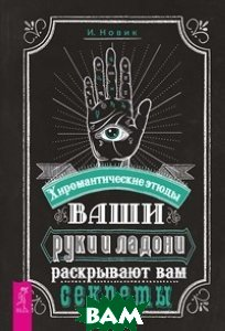 Купить Ваши руки и ладони раскрывают вам секреты. Хиромантические этюды, ВЕСЬ, Новик Израиль, 978-5-9573-3242-8
