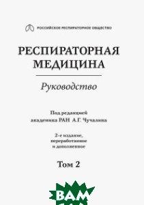 Купить Респираторная медицина. Том 2, Литтерра (Litterra), Чучалин А.Г., 978-5-4235-0263-8