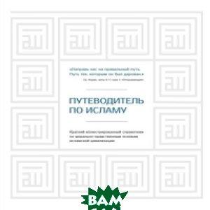 Купить Путеводитель по исламу, АСТ, Диб Хусам, 978-5-17-104875-4