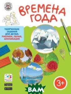 Купить Времена года. Творческие задания для детей: рисунок, лепка, аппликация. Для детей 3-4 лет, ВАКО, Ульева Е.А., 978-5-408-03600-4