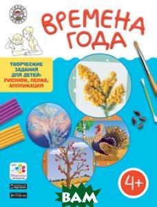 Купить Времена года. Творческие задания для детей: рисунок, лепка, аппликация. Для детей 4-5 лет, ВАКО, Ульева Е.А., 978-5-408-03601-1