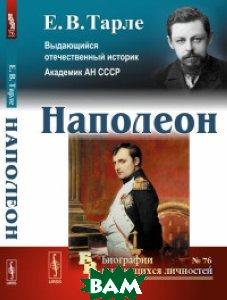 Купить Наполеон. Выпуск 76, URSS, Тарле Е.В., 978-5-9710-6326-1