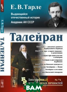 Купить Талейран. Выпуск 74, URSS, Тарле Е.В., 978-5-9710-6270-7