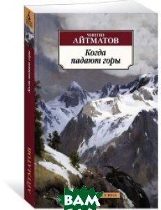 Купить Когда падают горы, АЗБУКА, Айтматов Ч., 978-5-389-13435-5