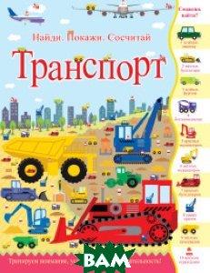 Купить Транспорт, Хоббитека (АСТ-Пресс), Джошуа Джордж, 978-5-9500203-2-2