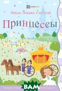 Купить Принцессы, Хоббитека (АСТ-Пресс), Линн Сьюзи, 978-5-9500203-0-8