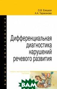 Купить Дифференциальная диагностика нарушений речевого развития: Учебно-методическое пособие, Инфра-М, Форум, Елецкая О.В., 978-5-00091-498-4