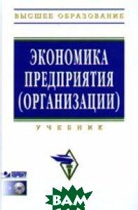 Купить Экономика предприятия, ИНФРА-М, Девяткин О.В., 978-5-16-012823-8