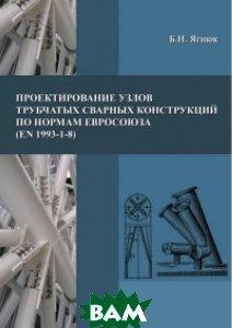 Купить Проектирование узлов трубчатых сварных конструкций по нормам Евросоюза (EN 1993-1-8), Ассоциация строительных вузов (АСВ), Ягнюк Б.Н., 978-5-4323-0241-0
