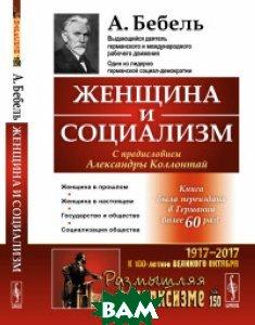 Купить Женщина и социализм. Выпуск 150, URSS, Бебель А., 978-5-397-06184-1