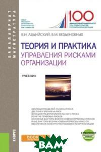 Купить Теория и практика управления рисками организации. Учебник, КноРус, Безденежных В.М., 978-5-406-06166-4