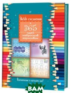 365 идей, набросков, зарисовок. Вдохновение в каждом дне! Скетч-ежедневник (цветные карандаши)