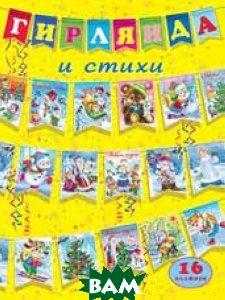 Купить Гирлянда и стихи (желтая), Фламинго, Приходкин И., 978-5-7833-2288-4