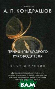 Купить Принципы мудрого руководителя, РИПОЛ КЛАССИК, Кондрашов А.П., 978-5-386-10288-3