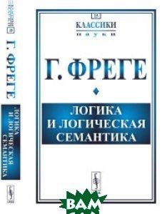 Купить Логика и логическая семантика. Выпуск 15, URSS, Фреге Г., 978-5-397-06210-7