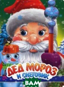 Купить Дед Мороз и снеговик, КРЕДО, 978-966-935-423-5