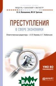Купить Преступления в сфере экономики. Учебное пособие для бакалавриата и магистратуры, ЮРАЙТ, Лопашенко Н.А., 978-5-534-05775-1