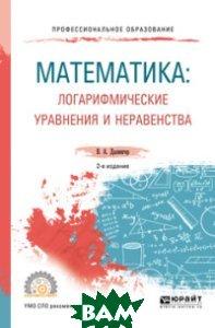 Купить Математика: логарифмические уравнения и неравенства. Учебное пособие для СПО, ЮРАЙТ, Далингер В.А., 978-5-534-05316-6