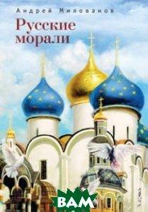 Купить Русские морали, АЛЕТЕЙЯ, Милованов А., 978-5-906860-26-2