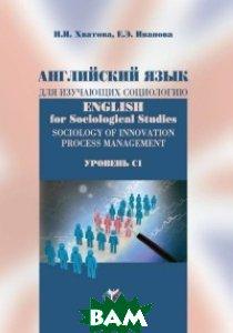 Купить Английский язык для изучающих социологию. Уровень С1, МГИМО-Университет, Хватова Н.И., 978-5-9228-1689-2
