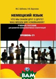 Купить Немецкий язык. Что мы знаем друг о друге? Учебное пособие для развития коммуникативных компетенций. Уровень С1, МГИМО-Университет, Бубнова М.С., 978-5-9228-1685-4