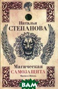 Купить Магическая самозащита, РИПОЛ КЛАССИК, Степанова Наталья Ивановна, 978-5-386-10313-2