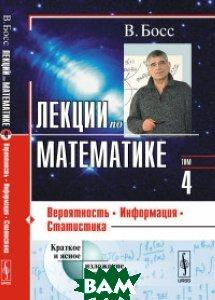 Лекции по математике. Вероятность, информация, статистика. Том 4
