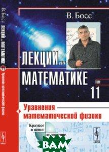Купить Лекции по математике. Уравнения математической физики. Том 11, URSS, Босс В., 978-5-9710-4844-2