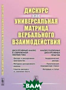 Купить Дискурс как универсальная матрица вербального взаимодействия, URSS, Сулейманова О.А., 978-5-9710-5080-3