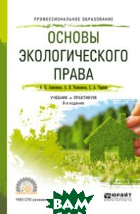 Купить Основы экологического права. Учебник и практикум для СПО, ЮРАЙТ, Анисимов А.П., 978-5-534-05497-2