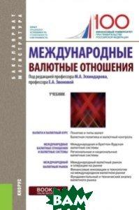 Купить Международные валютные отношения. Учебник, КноРус, Эскиндаров М.А., 978-5-406-06211-1