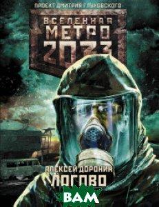 Купить Метро 2033. Логово, АСТ, Доронин А.А., 978-5-17-982587-6