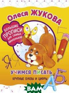 Купить Учимся писать крупные буквы и цифры, АСТ, Жукова О.С., 978-5-17-983330-7