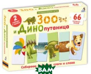 Купить Зоо и Динопутаница, Робинс, 978-5-4366-0460-2