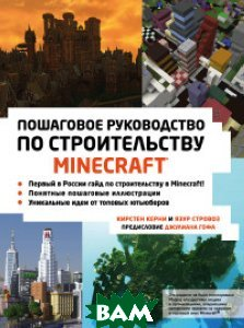 Купить Minecraft. Пошаговое руководство по строительству, ЭКСМО, Керни Кирстен, 978-5-699-98940-9