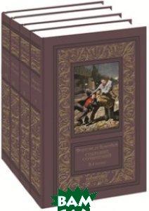 Купить Фортуне де Буагобей. Собрание сочинений в четырех томах (количество томов: 4), Неизвестный, Буагобей де Ф., 978-5-4224-1324-9