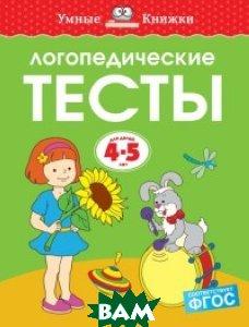 Купить Логопедические тесты. Для детей 4-5 лет, Махаон, Земцова О.Н., 978-5-389-12353-3