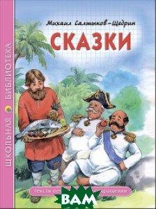 Купить Сказки (изд. 2017 г. ), Проф-Пресс, Салтыков-Щедрин М.Е., 978-5-378-27836-7