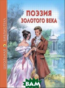 Купить Поэзия золотого века, Проф-Пресс, 978-5-378-27828-2