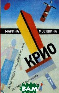 Купить Крио (изд. 2017 г. ), АСТ, Москвина М.Л., 978-5-17-982893-8