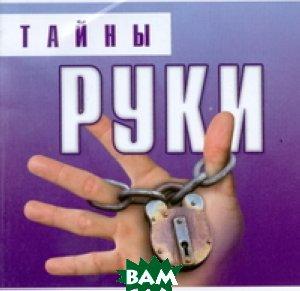 Купить Тайны руки, АСТ, Благовещенский Г., 978-5-17-043297-4