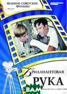 Купить Бриллиантовая рука (+ DVD), Комсомольская правда, 978-5-87107-615-6