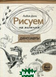 Купить Рисуем на коленке. Динозавры, РИПОЛ КЛАССИК, Дали Лидия, 978-5-386-10257-9