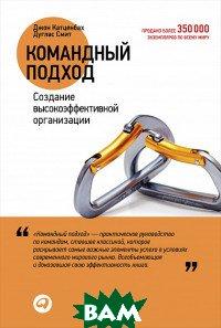 Купить Командный подход. Создание высокоэффективной организации, Альпина Паблишер, Катценбах Д., 978-5-9614-1509-4