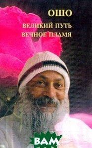 Купить Ошо. Великий путь, вечное пламя, Нирвана, 5-94726-027-1
