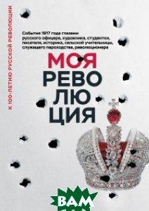 Купить Моя революция, Никея, Куликов С.В., 978-5-91761-805-0