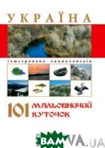 Енциклопедія : Україна 101 мальовничий куточок