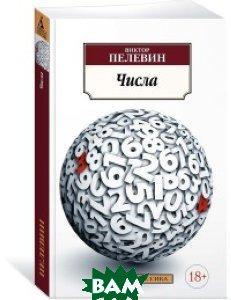 Купить Числа (изд. 2017 г. ), АЗБУКА, Пелевин В., 978-5-389-13542-0